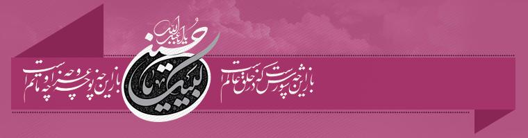 معاونت پژوهش حوزه علمیه الزهراء سلام الله علیها ارومیه